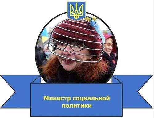 Министр соцполитики