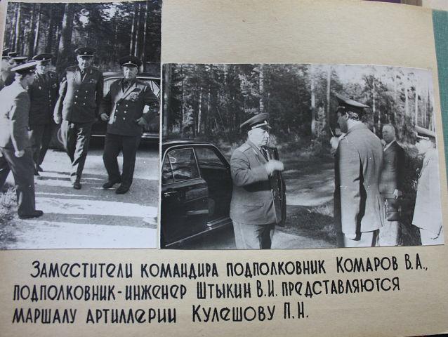 приезд маршала артиллерии Кулешова в Куженкино-2