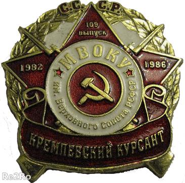 Нагрудный_знак_выпускника_МВВКУ