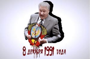 Ельцин 1